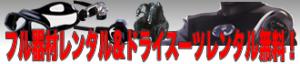 レンタル器材無料!!11/1~はドライスーツレンタル無料スタート♪