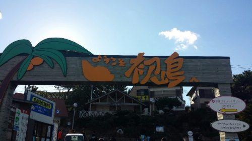 初島1泊やぐら2.5ツアー 7/4(火)~5(水 )