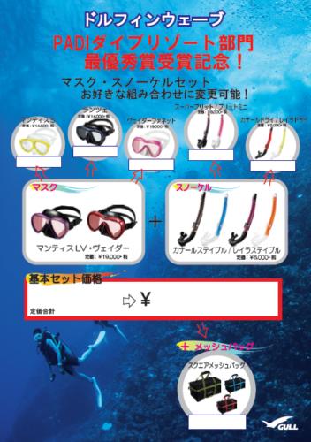 GULL軽器材:ドルフィンウェーブPADIダイブリゾート部門最優秀賞受賞キャンペーンセット価格!