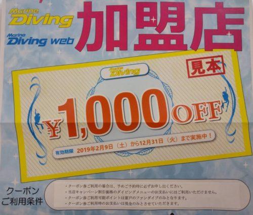 マリンダイビング1000円割引クーポンご利用のご案内