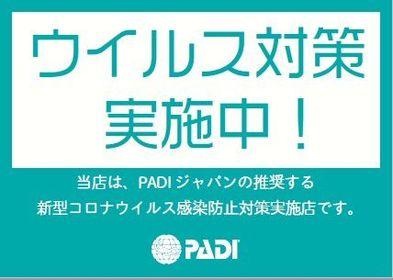 PADIジャパン推奨 新型コロナウイルス感染防止対策実施店