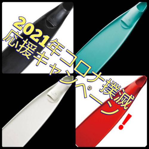 2021年 コロナ撲滅 応援キャンペーン第一弾!! 待ちに待ったロングフィン2021年バージョン バラクーダの先行予約販売開始です!