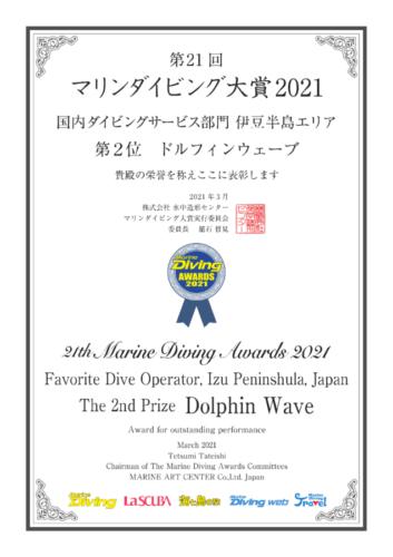 第21回マリンダイビング大賞2021 国内ダイビングサービス部門 伊豆半島エリア第2位に入賞いたしました♪