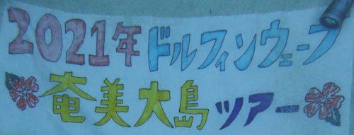 2021年奄美大島ミステリーサークルツアー